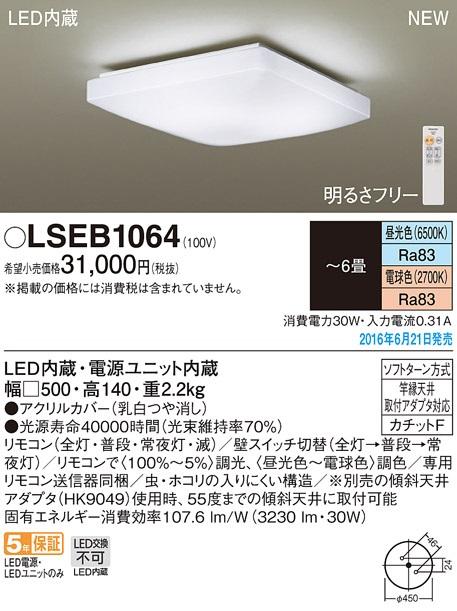 パナソニック 天井直付型 LED(昼光色・電球色) シーリングライト リモコン調光・リモコン調色 ~6畳用 LSEB1064