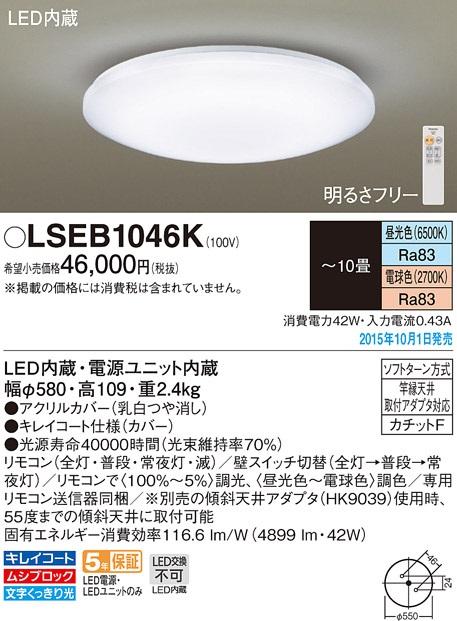 パナソニック 天井直付型 LED(昼光色・電球色) シーリングライト リモコン調光・リモコン調色 ~10畳用 LSEB1046K