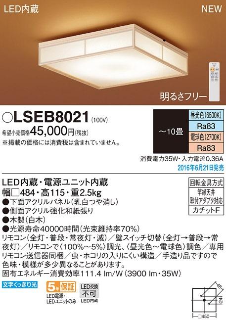 パナソニック 天井直付型 LED(昼光色・電球色) シーリングライト リモコン調光・リモコン調色 ~10畳用 LSEB8021