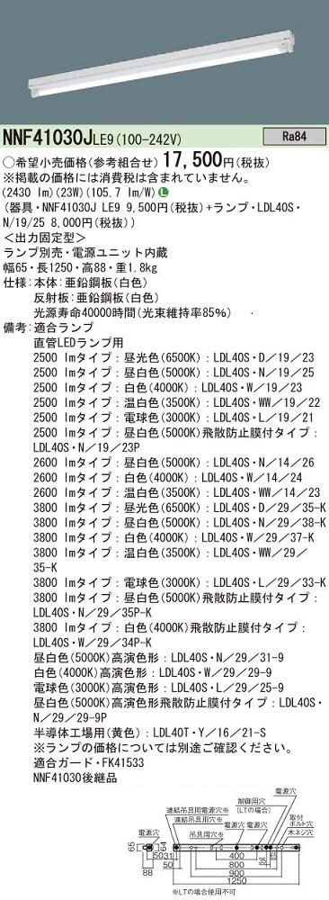 パナソニック NNF41030JLE9 (2500lmタイプ) 天井直付型 直管LEDランプベースライト 笠なし型 (昼白色) LDL40S・N/19/25-K