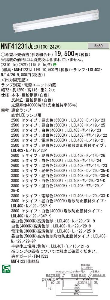 パナソニック NNF41231JLE9 (2600lmタイプ) 天井直付型 直管LEDランプベースライト 片反射笠付型 (昼白色) LDL40S・N/14/26
