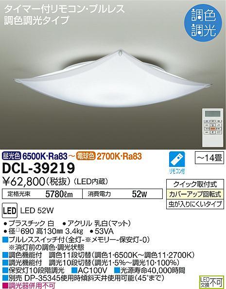 DAIKO LED シーリングライト 【~14畳】 DCL-39219