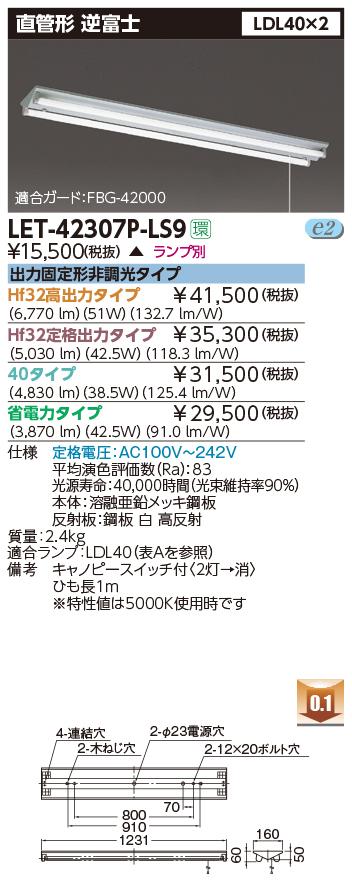 東芝ライテック直管ランプシステム逆富士2灯キャノピースイッチ付 LET-42307P-LS9 定各出力タイプランプ付 (LDL40-M) LDL40T・N/19/26-M1