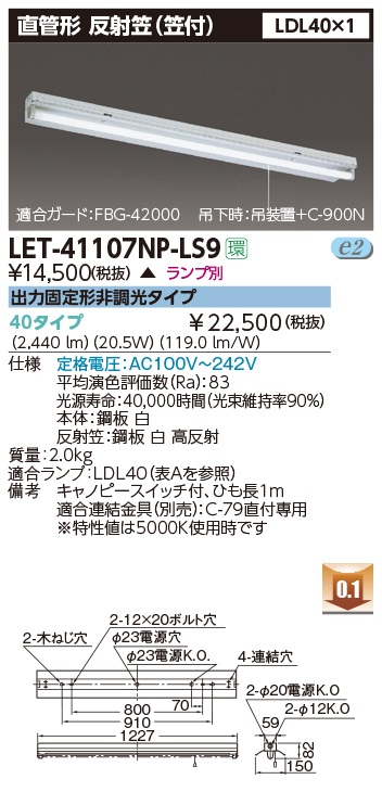 東芝ライテック 直管ランプシステム笠付1灯P付 LET-41107NP-LS9 40タイプ ランプ付 LDL40T・N/17/25-S