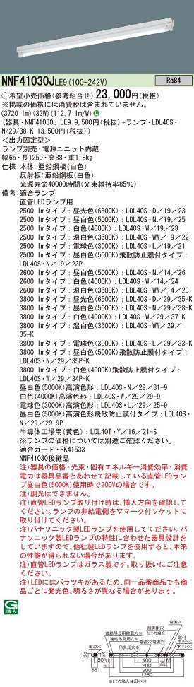 (昼白色) 天井直付型 (3800lmタイプ) 笠なし型 LDL40S・N/29/38-K パナソニック 直管LEDランプベースライト NNF41030JLE9