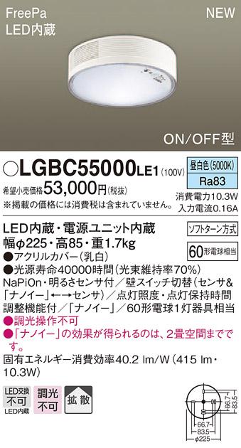 パナソニック LGBC55000LE1 ナノイー 天井直付型 LED(昼白色) シーリングライト 拡散タイプ FreePa・ON/OFF型 明るさセンサ付 60形電球相当