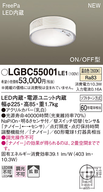 パナソニック LGBC55001LE1 ナノイー 天井直付型 LED(温白色) シーリングライト 拡散タイプ FreePa・ON/OFF型 明るさセンサ付 60形電球相当