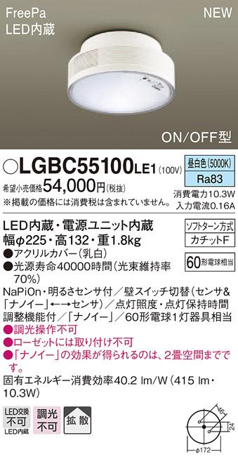 パナソニック LGBC55100LE1 ナノイー 天井直付型 LED(昼白色) シーリングライト 拡散タイプ FreePa・ON/OFF型・明るさセンサ付 60形電球相当