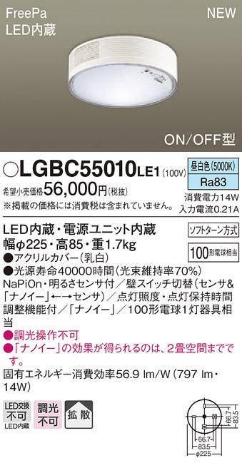 パナソニック LGBC55010LE1 ナノイー天井直付型 LED(昼白色) シーリングライト 拡散タイプ FreePa・ON/OFF型・明るさセンサ付 100形電球相当