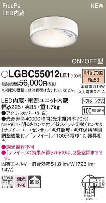 パナソニック LGBC55012LE1 ナノイー 天井直付型 LED(電球色) シーリングライト 拡散タイプ FreePa・ON/OFF型・明るさセンサ付 100形電球相当
