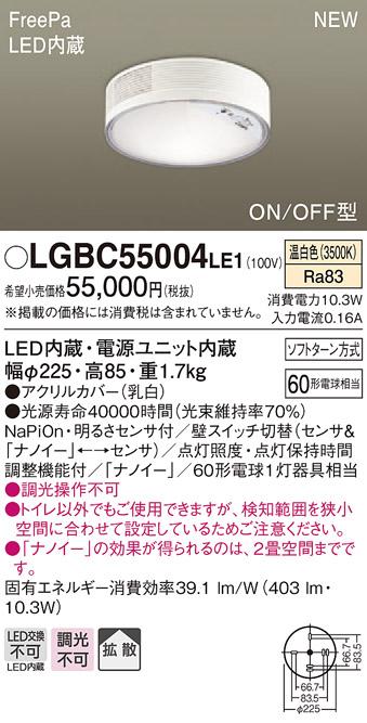 パナソニック LGBC55004LE1 ナノイー 天井直付型 LED(温白色) シーリングライト 拡散タイプ FreePa・ON/OFF型・明るさセンサ付 60形電球相当