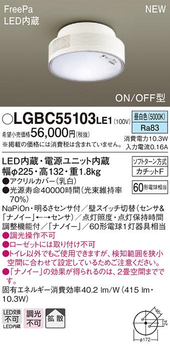 パナソニック LGBC55103LE1 ナノイー 天井直付型 LED(昼白色) シーリングライト 拡散タイプ FreePa・ON/OFF型・明るさセンサ付 60形電球相当