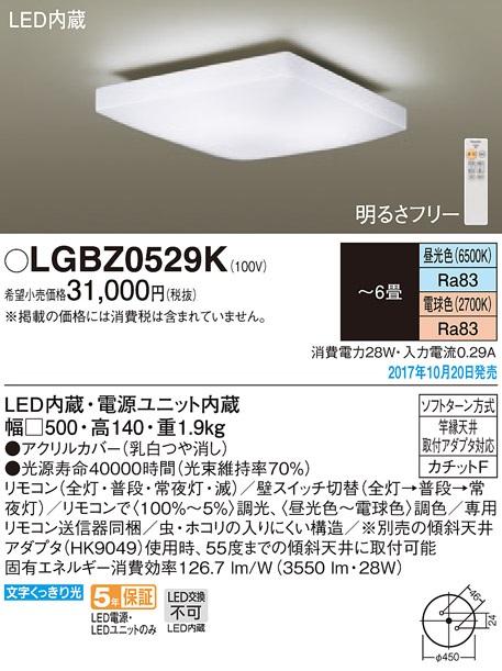 パナソニック LGBZ0529K 天井直付型 LED(昼光色・電球色) シーリングライト リモコン調光・リモコン調色 ~6畳