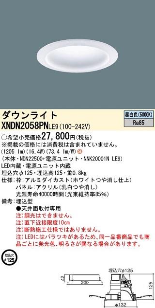 パナソニック XNDN2058PNLE9 天井埋込型 LED(昼白色)ダウンライト 拡散タイプ 埋込穴φ125 パネル付型 コンパクト形蛍光灯FHT42形1灯器具相当 200形