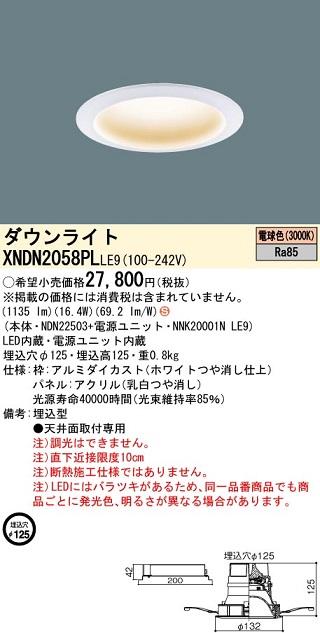 パナソニック XNDN2058PLLE9 天井埋込型 LED(電球色)ダウンライト 拡散タイプ 埋込穴φ125 パネル付型 コンパクト形蛍光灯FHT42形1灯器具相当 200形