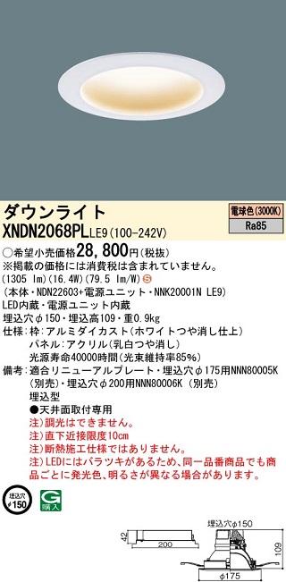 パナソニック XNDN2068PLLE9 天井埋込型 LED(電球色)ダウンライト 拡散タイプ 埋込穴φ150 パネル付型 コンパクト形蛍光灯FHT42形1灯器具相当 200形