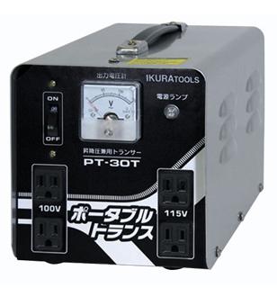 育良精機 ポータブル変圧器(屋内用)ポータブルトランス PT-30T 昇降圧兼用