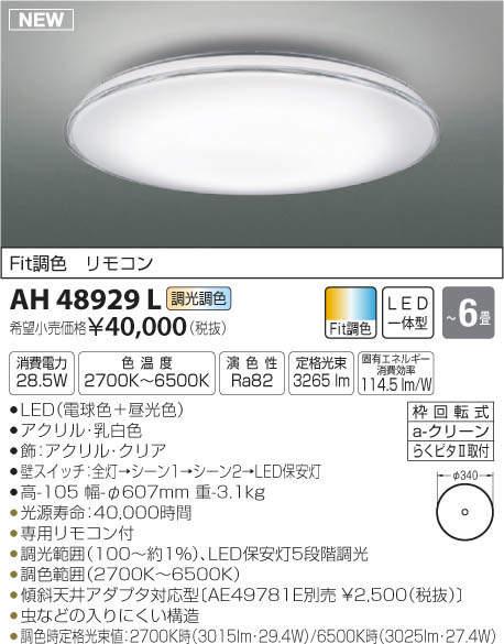 コイズミ AH48929L LEDシーリングライト (電球色+昼光色)【~6畳】