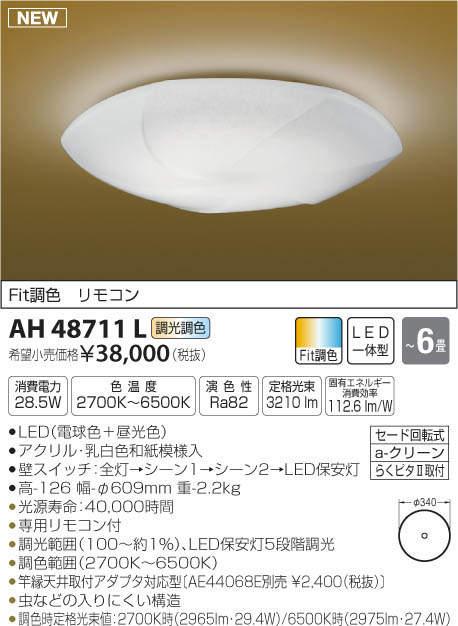 コイズミ AH48711L LEDシーリングライト (電球色+昼光色)【~6畳】