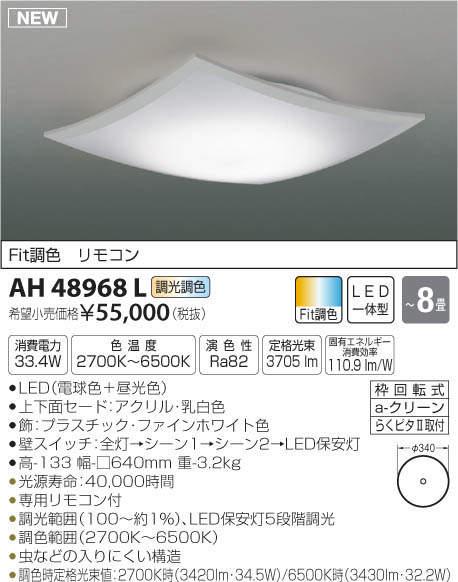 コイズミ AH48968L LEDシーリングライト (電球色+昼光色)【~8畳用】