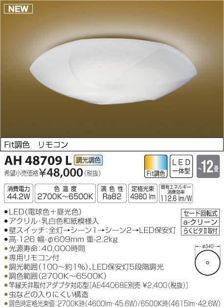 コイズミ AH48709L LEDシーリングライト (電球色+昼光色)【~12畳用】