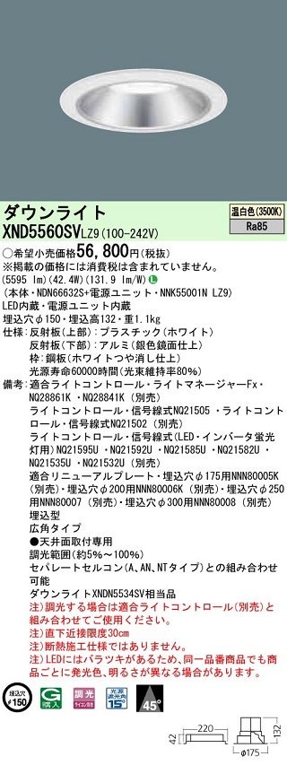 第一ネット パナソニック XND5560SVLZ9 天井埋込型 天井埋込型 LED(温白色) XND5560SVLZ9 ダウンライト ビーム角45度・広角タイプ・光源遮光角15度 調光タイプ(ライコン別売)/埋込穴φ150, AS SUPER SONIC /mitezza:dc563d40 --- canoncity.azurewebsites.net
