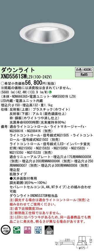 パナソニック XND5561SWLZ9 天井埋込型 LED(白色) ダウンライト ビーム角80度・拡散タイプ・光源遮光角15度 調光タイプ(ライコン別売)/埋込穴φ150
