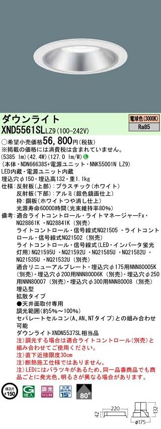 パナソニック XND5561SLLZ9 天井埋込型 LED(電球色) ダウンライト ビーム角80度・拡散タイプ・光源遮光角15度 調光タイプ(ライコン別売)/埋込穴φ150