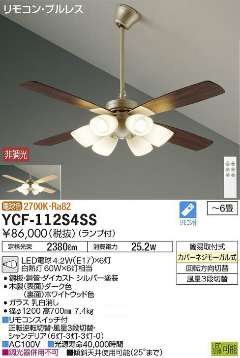 DAIKO シーリングファン 電球形LEDタイプ YCF-112S4SS[YCF112S4SS]