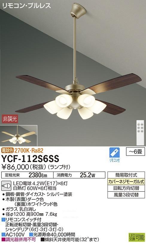 DAIKO シーリングファン 電球形LEDタイプ YCF-112S6SS[YCF112S6SS]
