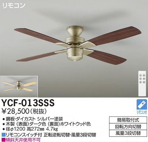 DAIKO シーリングファン YCF-013SSS [YCF013SSS]