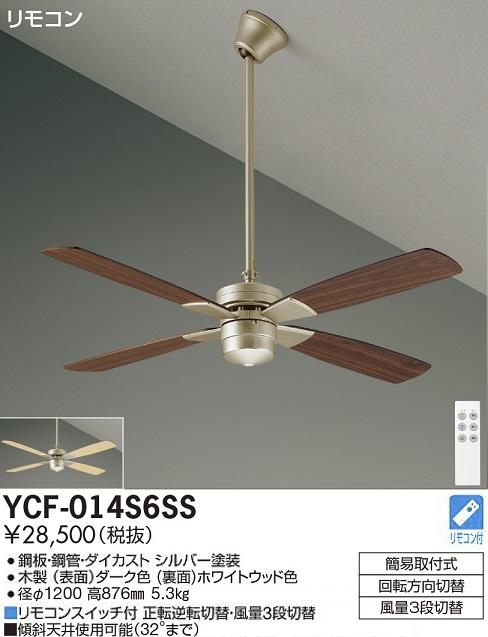 DAIKO シーリングファン YCF-014S6SS [YCF014S6SS]