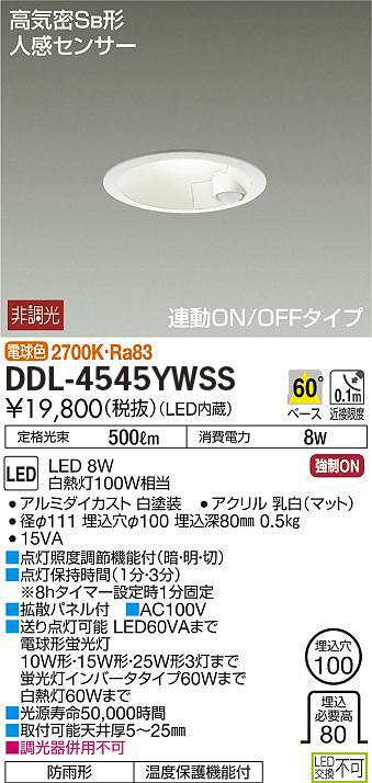 大光電機 DDL-4545YWSS 高気密SB形 LEDダウンライト 人感センサー付 埋込φ100 電球色 白熱灯100W相当