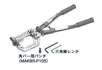 ネグロス電工 軽量間柱用穴あけ工具 MAKBR