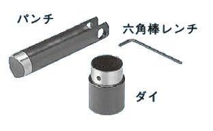 ネグロス電工 Mバー穴明け工具用 替金型(MAKMH、MAKMHS用) MAKMHS-22