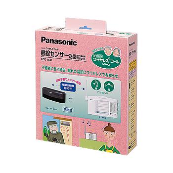 パナソニック ECE1581 小電力型ワイヤレスコール熱線センサー送信器(屋側用)セット 〈卓上受信器,熱線センサー送信器(屋側用)(ブラウン)のセット〉