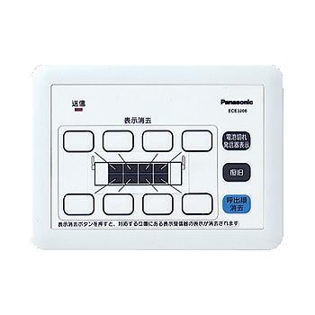 パナソニック ECE3206 小電力型ワイヤレスサービスコール集中消去器