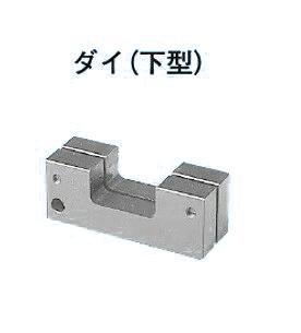 ネグロス電工 メタルモールカッター用替金型 MAKMOL-60