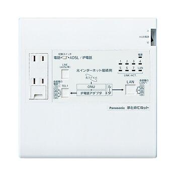 パナソニック 宅内LANパネル まとめてねット WTJ5043K
