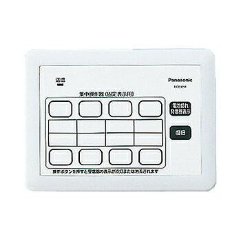 パナソニック ECE3251 小電力型ワイヤレスサービスコール集中操作器(固定表示タイプ用)