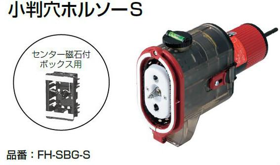 未来工業 FH-SBG-S 小判穴ホルソーS