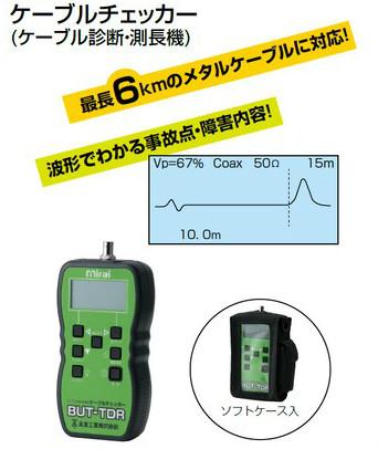 即納!最大半額! ケーブルチェッカー(ケーブル診断・測長機):照明ストア・エヌデンサービス BUT-TDR 未来工業-DIY・工具