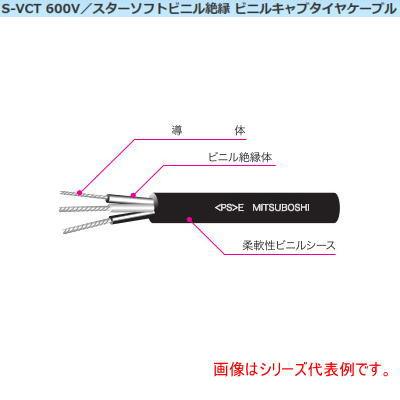 三ツ星 S-VCT 5.5×4C 【100m単位】600V/スターソフトビニル絶縁 ビニルキャブタイヤケーブル 【S-VCT5.5sq×4C】※北海道・沖縄・離島への配送は出来ません