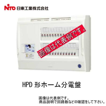 スピード対応 全国送料無料 日東工業 HPD3E6-120 流行のアイテム HPD HPD形ホーム分電盤 リミッタースペース無 ドアなし スタンダードタイプ