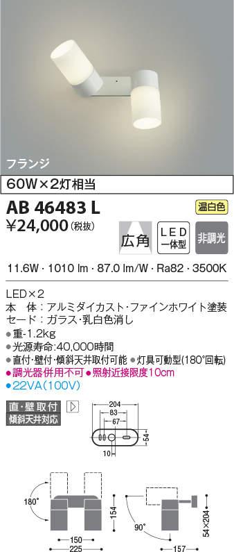 コイズミ AB46483L ブラケット(温白色)