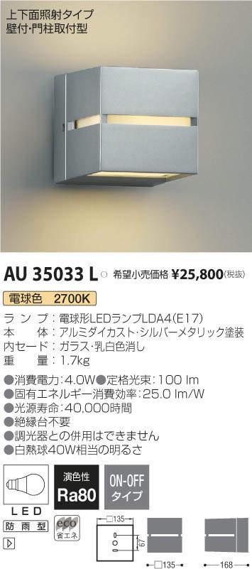 コイズミ AU35033L 防雨型ブラケット(電球色)