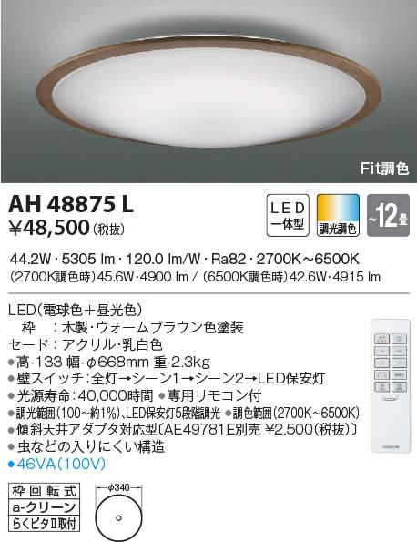 コイズミ AH48875L シーリングライト(~12畳)(電球色+昼光色)