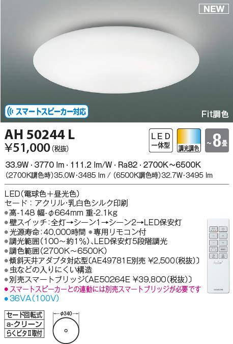 コイズミ AH50244L シーリングライト(~8畳)(電球色+昼光色)
