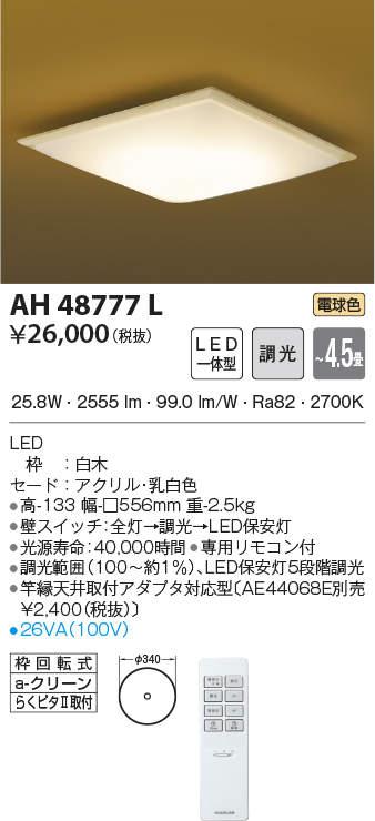 コイズミ AH48777L 和風シーリングライト(~4.5畳)(電球色)