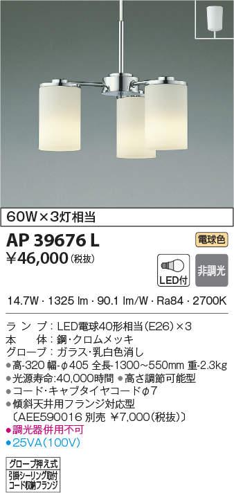 コイズミ AP39676L ペンダント(電球色)